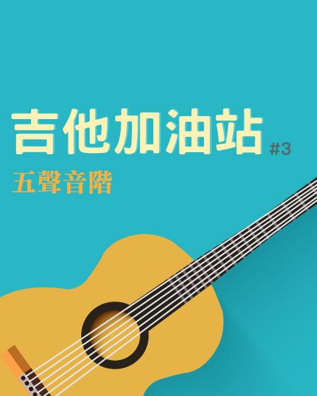吉他,技巧,五聲音階,教學,練習,六弦,吉他加油站,精選,推薦,音樂分享