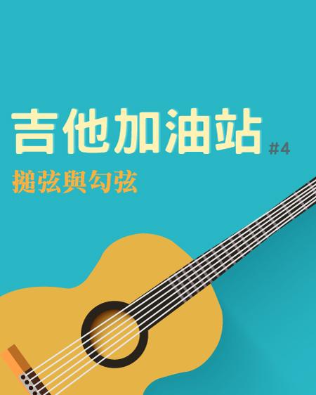 吉他,技巧,搥弦,勾弦,教學,練習,六弦,吉他加油站,精選,推薦,音樂分享