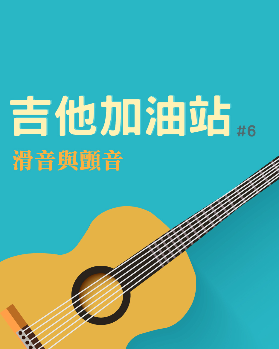 吉他,技巧,滑音,顫音,教學,練習,六弦,吉他加油站,精選,推薦,音樂分享