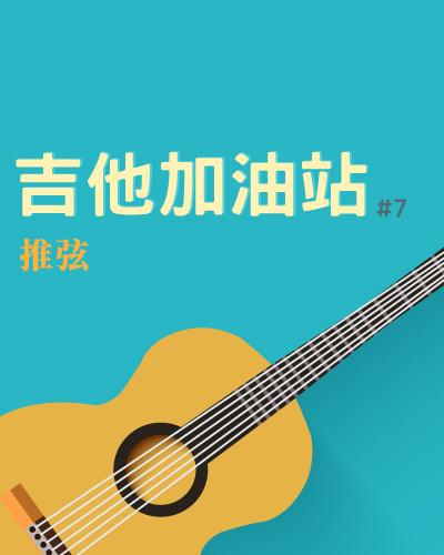 吉他,技巧,推弦,教學,練習,六弦,吉他加油站,精選,推薦,音樂分享