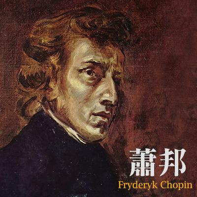 蕭邦,鋼琴,Chopin,離別曲,不能說的秘密,一曲難忘,藍色樂章