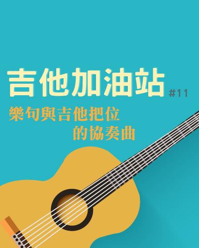 吉他,技巧,音階,把位,樂句,教學,練習,六弦,吉他加油站,精選,推薦,音樂分享