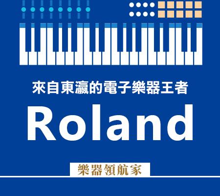 日本,樂蘭,台灣,Boss,Roland,合成器,鋼琴,效果器,爵士鼓,樂器,專業,器材