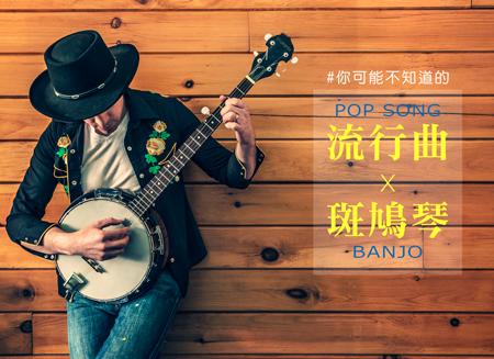 斑鳩琴,流行歌曲,五弦斑鳩,banjo