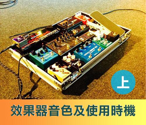音樂專題,效果器,使用時機,音色,電吉他,音箱,調琴聖手,教學,應用