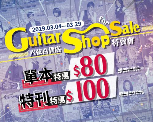 六弦百貨店特賣會,六弦百貨店,吉他譜