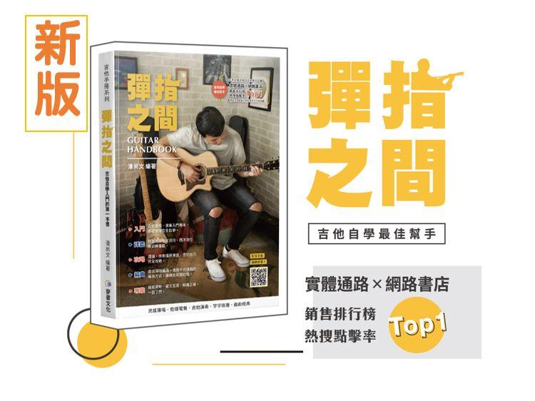 吉他,教材,吉他課本,彈指之間,新版,六線譜,流行歌曲