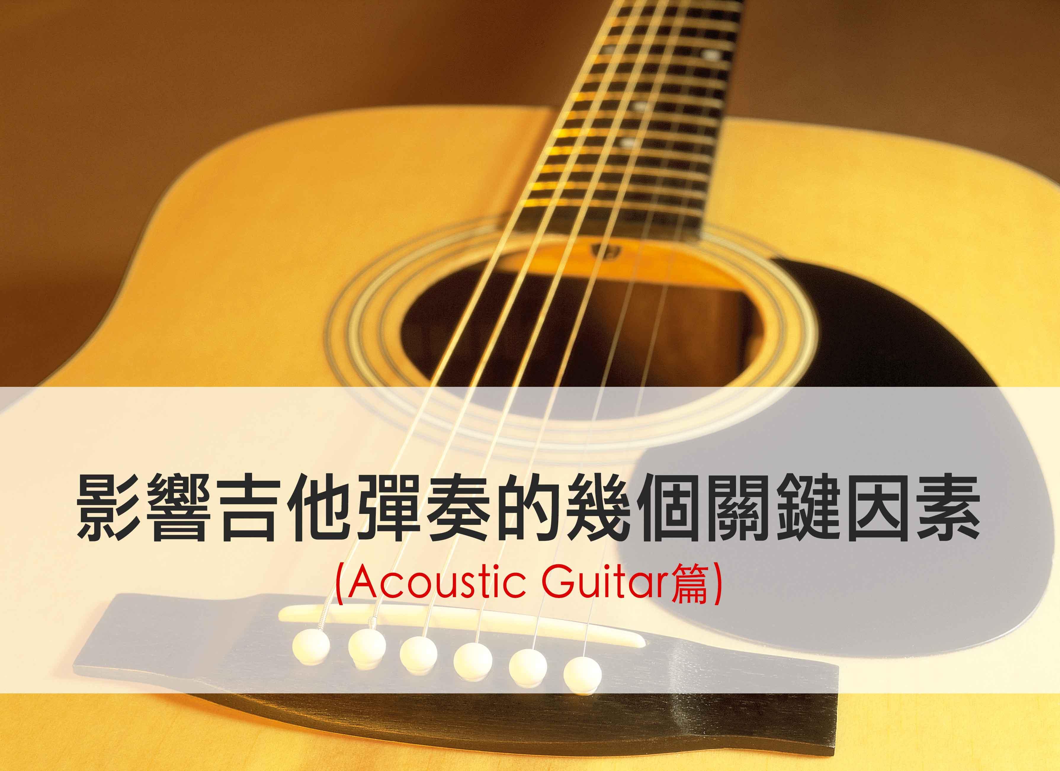 影響吉他彈奏的關鍵因素,Acoustic Guitar