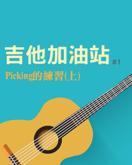 吉他,技巧,picking,教學,練習,六弦,吉他加油站,精選,推薦,音樂分享
