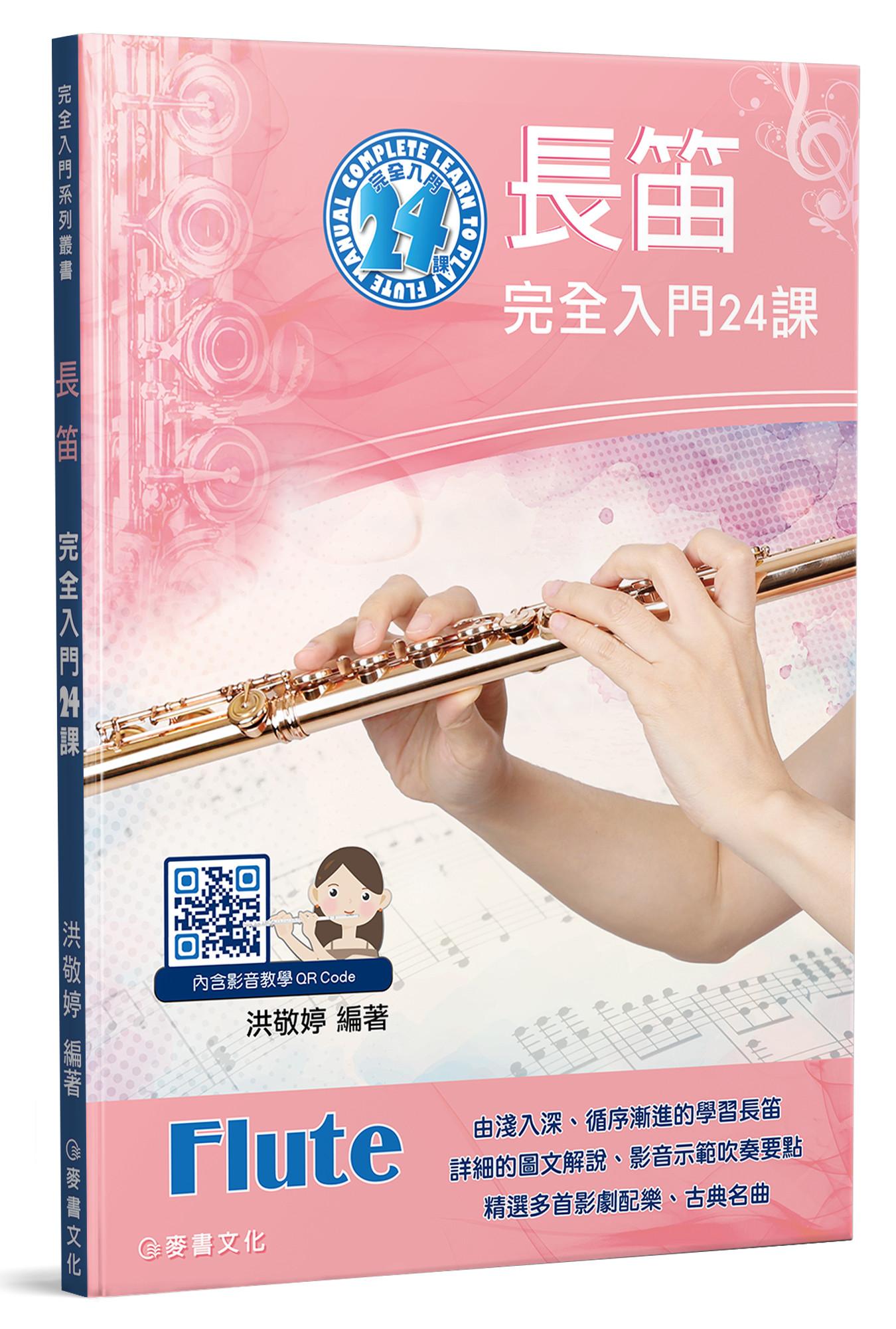長笛,初學,講座,洪敬婷,入門,教學,24課,新書