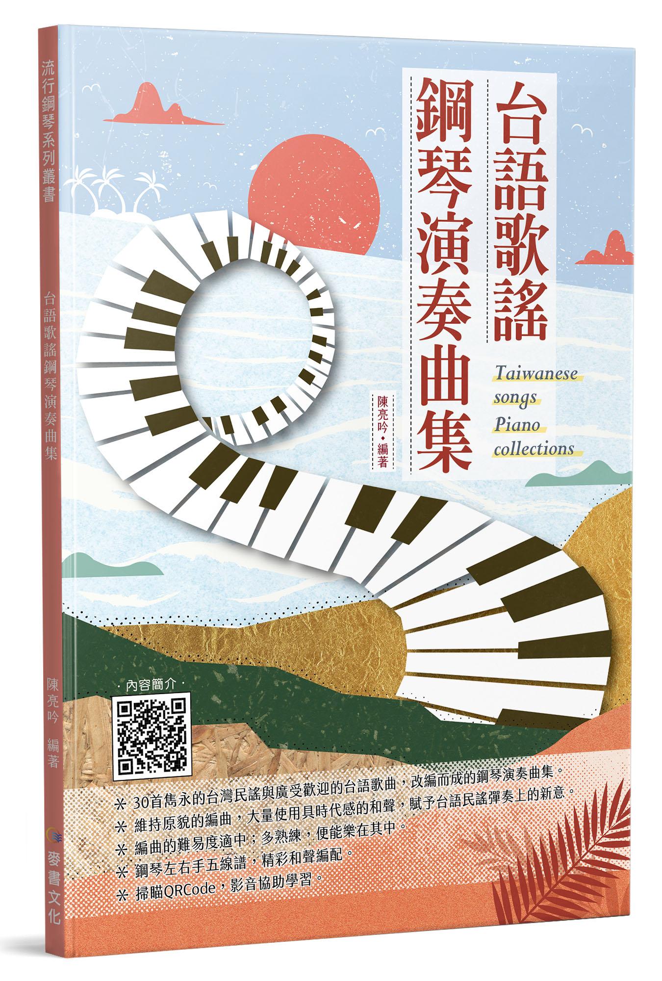 台語,台語譜,台語鋼琴譜,台語五線譜,老歌