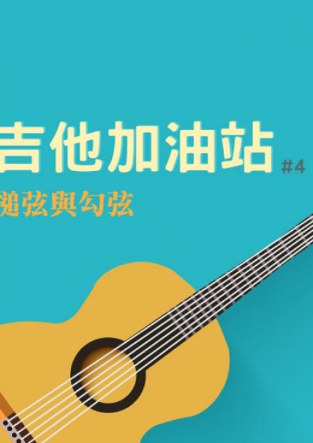 吉他加油站-搥弦與勾弦