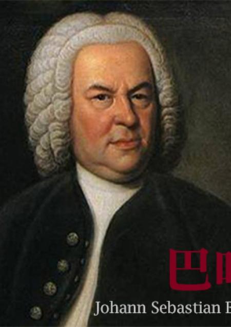 音樂之父-巴哈(Bach)