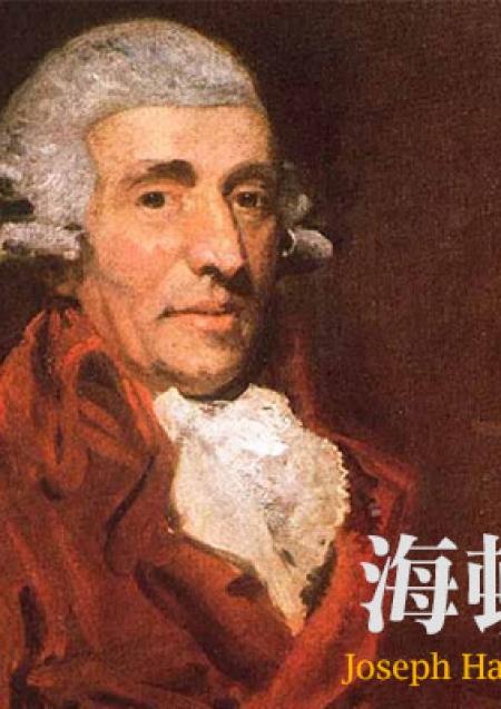 交響樂之父-海頓(Haydn)