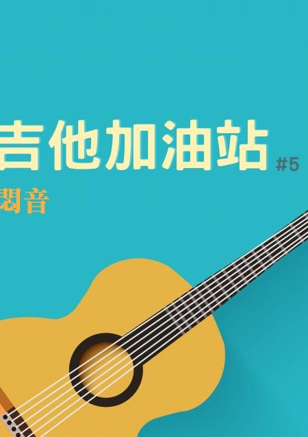 吉他加油站-悶音技巧大公開