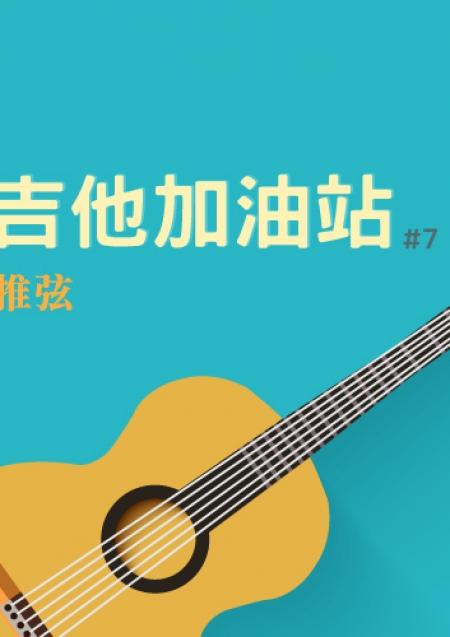 吉他加油站-推弦