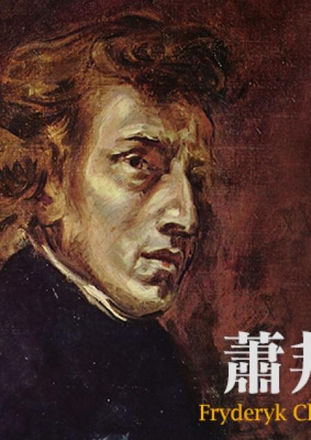 鋼琴上的吟遊詩人-蕭邦