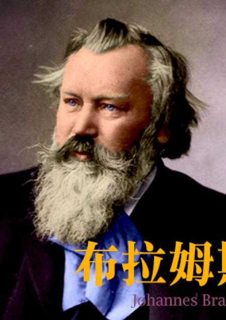 德國作曲家-布拉姆斯(Brahms)