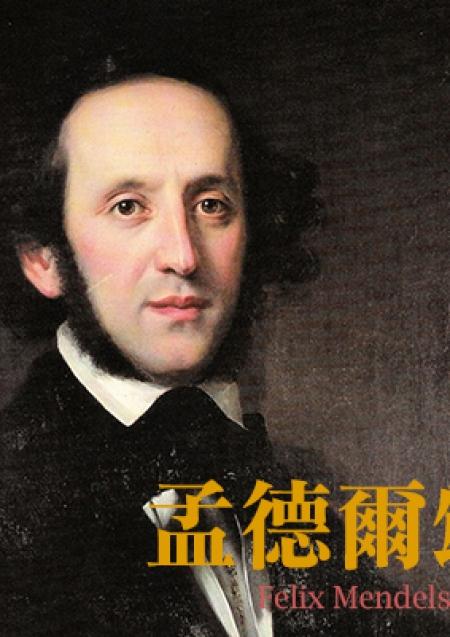 他的名字就是「幸福」-孟德爾頌(Mendelssohn)