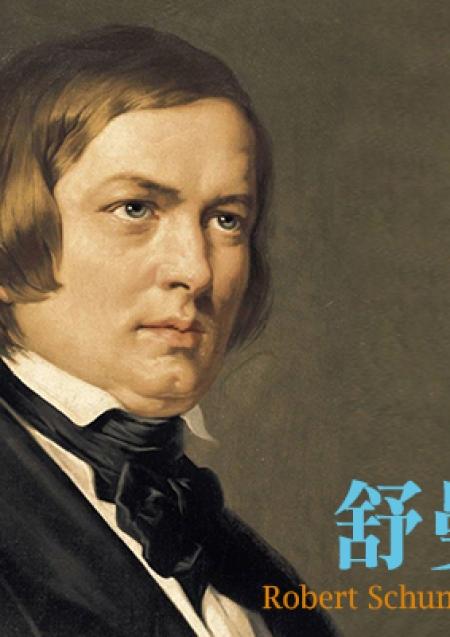 最浪漫的音樂詩人-舒曼(Schumann)