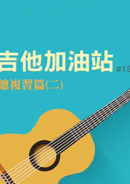吉他加油站-總複習篇(二)