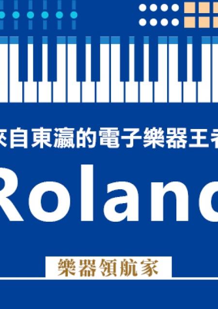 東瀛的電子樂器王者-Roland (台灣樂蘭)
