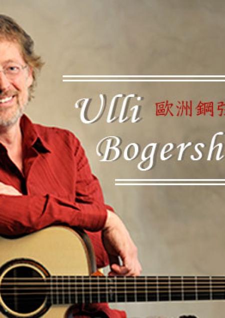 歐洲鋼弦吉他教主-Ulli Bögershausen
