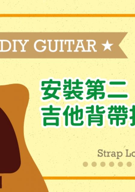 安裝第二吉他背帶扣
