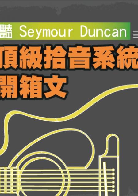 驚豔Seymour Duncan頂級拾音系統開箱文