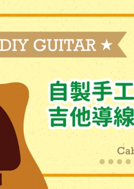 自製手工吉他導線