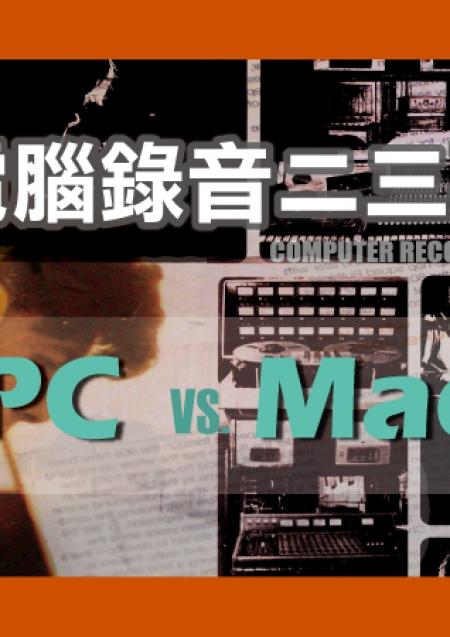 電腦錄音二三事-PC vs. Mac