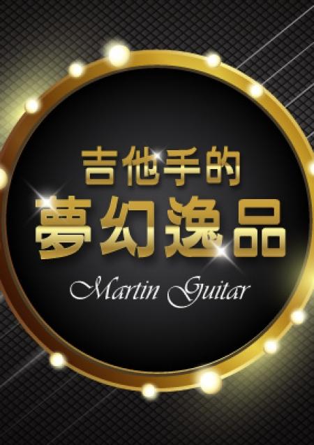 吉他手的夢幻逸品 – Martin Guitar