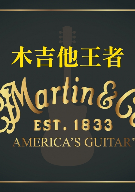 木吉他王者-Martin