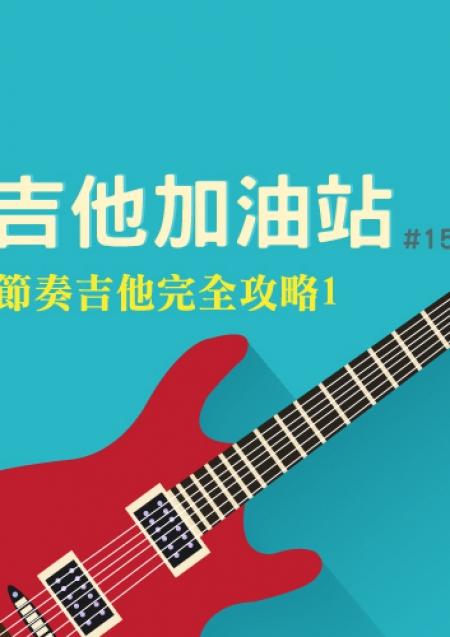 吉他加油站-節奏吉他攻略1