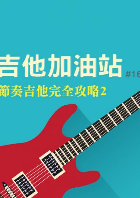 吉他加油站-節奏吉他完全攻略2