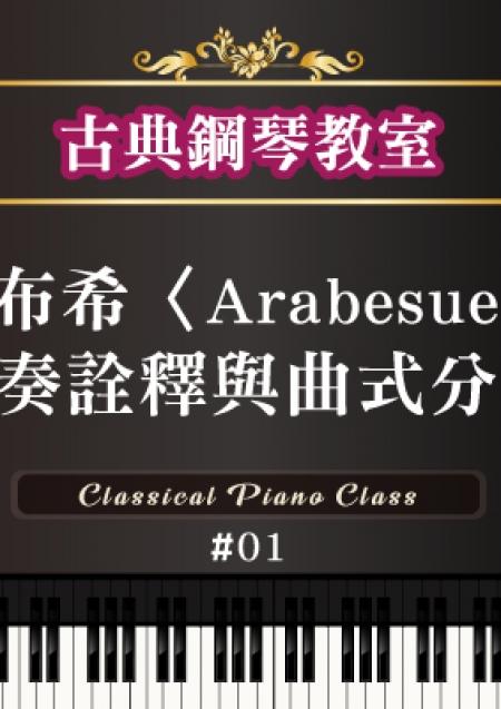 ▌01:德布希〈Arabesues〉演奏詮釋與曲式分析