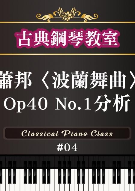 ▌04:蕭邦〈波蘭舞曲〉Op.40 No.1分析