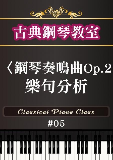 ▋05:貝多芬〈鋼琴奏鳴曲Op.2 No.2〉樂句分析
