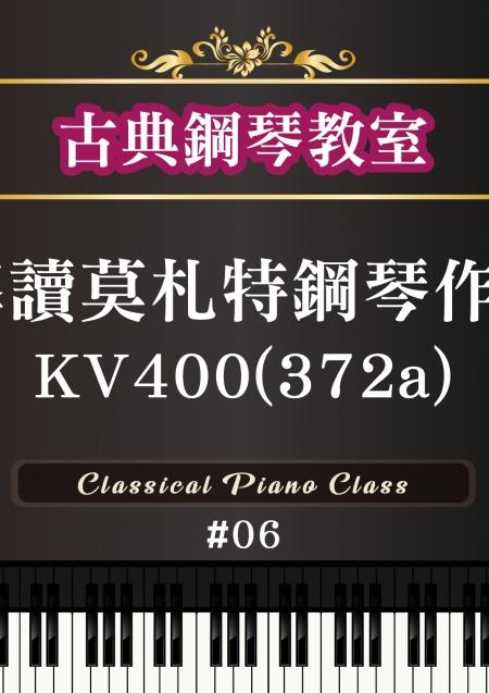 ▋06:導讀莫札特鋼琴作品KV400(372a)