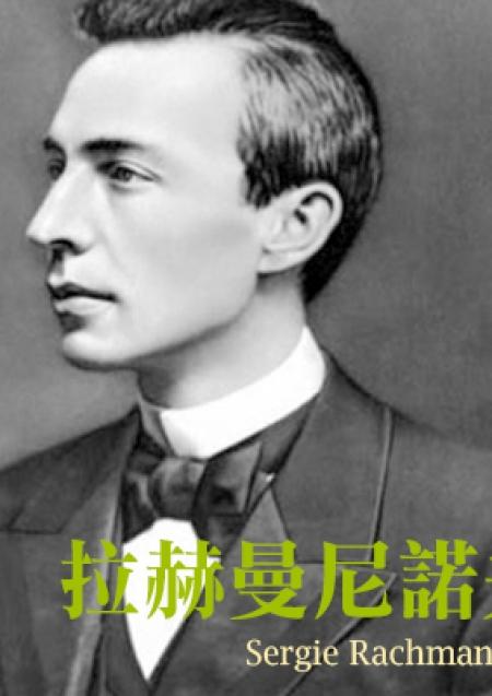 浪漫第一人-作曲家拉赫曼尼諾夫
