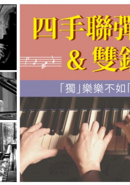四手聯彈與雙鋼琴