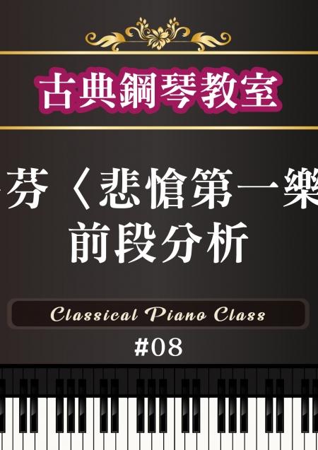 ▋08:貝多芬〈悲愴第一樂章〉前段分析