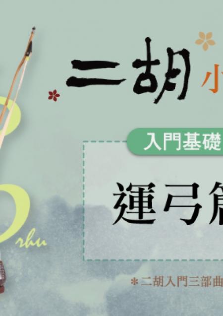 01║二胡小學堂-運弓篇