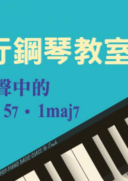和弦重組03┃四和聲中的2m7、57、1maj7