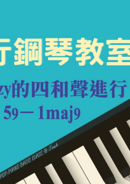 和弦重組04┃更Jazzy的四和聲進行2m9-59-1maj9