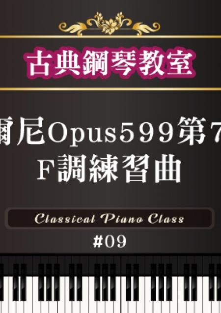 ▋09:徹爾尼Opus599第71號F調練習曲