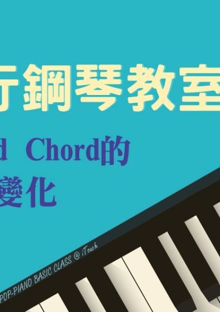 Altered Chord的精采變化