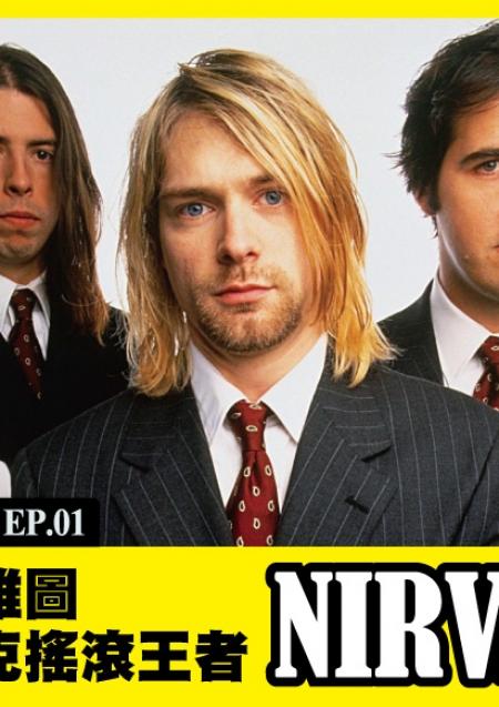 西雅圖另類龐克搖滾王者—NIRVANA
