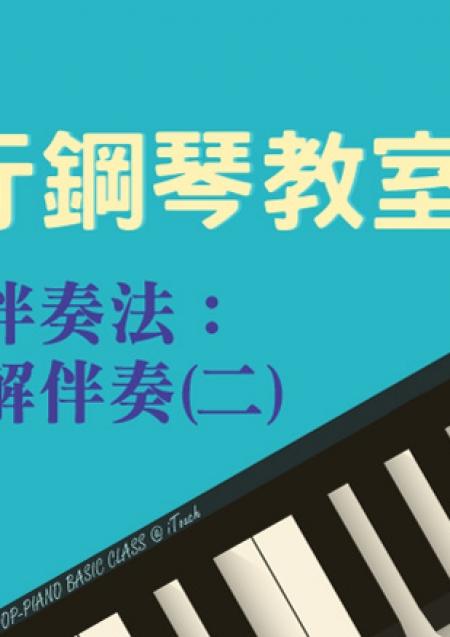 基礎伴奏法:分解伴奏(二)