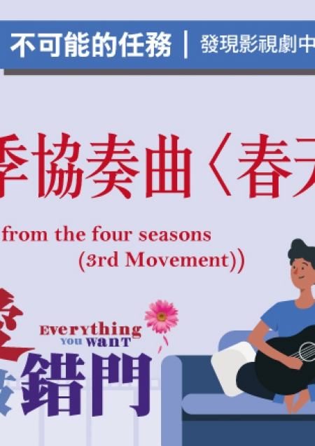 【不可能的任務|04】四季協奏曲〈春天〉第3樂章